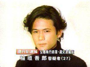 稲垣吾郎 逮捕 いつ 真相