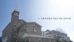 吉田羊 高校