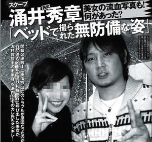 涌井秀章 ホステス スキャンダル