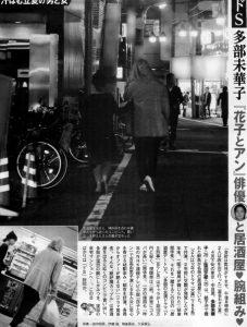 窪田正孝 多部未華子 デート