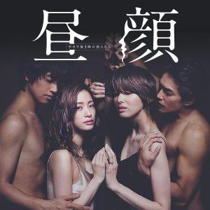 上戸彩 昼顔 映画