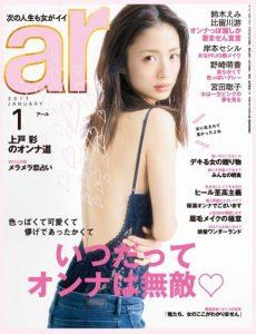上戸彩 AR 表紙