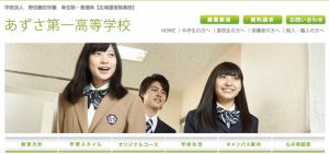 広瀬すず 高校 あずさ第一高等学校