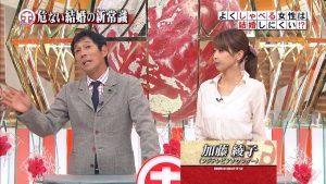 加藤綾子 結婚できない さんま
