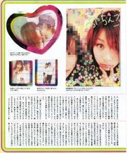 加藤綾子 写真スキャンダル キス写真