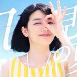 永野芽郁の画像がヤバい!UQモバイルCMが可愛すぎ!
