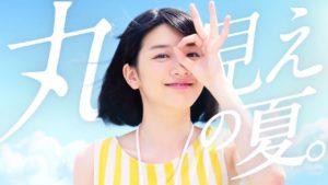 永野芽郁 画像 UQモバイル