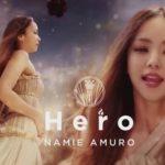 安室奈美恵の「hero」の歌詞の意味!パクリ疑惑も?
