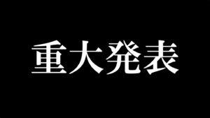 梨花 インスタグラム 重大発表 内容