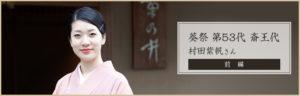 坂口憲二 嫁 村田紫帆