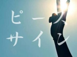 米津玄師 ピースサイン 歌詞 意味