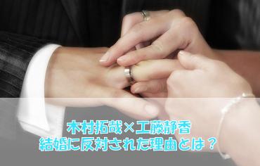 木村拓哉と工藤静香が結婚に反対された理由に驚愕?