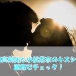 小松菜奈と新田真剣佑のキスシーンがヤバい!キス画像もチェック!