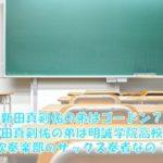 新田真剣佑の弟はゴードン!明誠学院高校でもイケメンと有名だった?