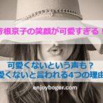 芳根京子の可愛いすぎる笑顔は必見!可愛くないと言われる4つの理由とは?