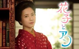 芳根京子 花子とアン 出演エピソード
