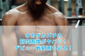 オカダカズチカの筋肉画像がヤバい!デビュー戦の動画も注目!