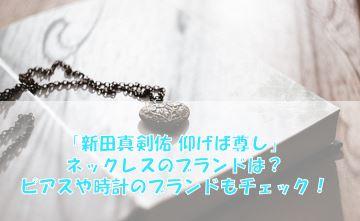 新田真剣佑の「仰げば尊し」のネックレスやピアスが話題に!?