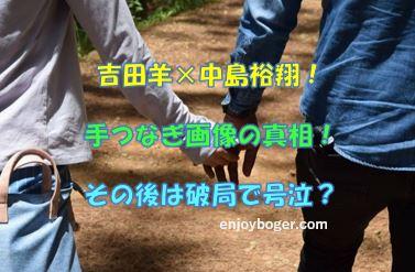 吉田羊と中島裕翔の手つなぎ画像の真相!その後は破局した?涙の理由とは?