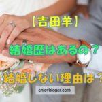 吉田羊に結婚歴はある?独身でいる6つの理由!結婚願望はあるのか?