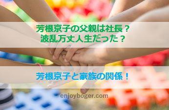 芳根京子の父親は社長でお金持ち?母親や兄との関係は?実家はどこ?