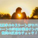 窪田正孝のキスシーンがヤバい!画像や動画でチェック!