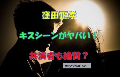 窪田正孝のキスシーンが絶賛