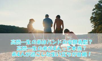 高橋一生の弟はバンドの安部勇磨?弟4人と過ごした生い立ちが壮絶!
