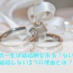 高橋一生に結婚願望はあるの?結婚しない3つの理由とは?