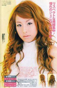 加藤綾子 ヤンキー モデル