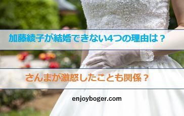 加藤綾子が結婚できない4つの理由!さんまがキレた真相も関係?
