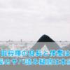 菅田将暉の身長は実際何cm?サバ読み疑惑...