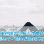 菅田将暉の身長は実際何cm?サバ読み疑惑を比較画像で徹底検証!
