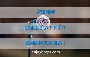 菅田将暉の歌は上手い?下手?歌詞間違えも可愛いと絶賛!