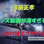 窪田正孝のダンス動画が凄すぎる!ダンスのきっかけはエグザイル?