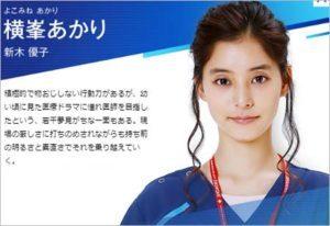 新木優子 コードブルー 髪型