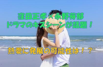 窪田正孝と永野芽郁のキスシーン動画