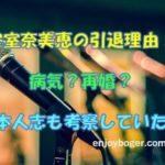 安室奈美恵の引退理由は病気や薬?松本人志も考察していた!
