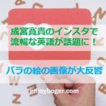 成宮寛貴がインスタストーリで英語披露?バラの絵の画像が大反響!