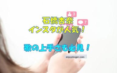 石橋杏奈のインスタグラム画像が人気!歌が上手いと話題に!
