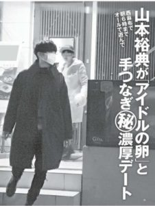 山本裕典 フライデー アイドル卵
