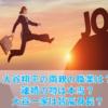 大谷翔平の両親の職業!離婚の噂も?両親の身長も高い?
