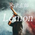 米津玄師の「lemon」の歌詞の意味!「ウェッ」「ウェイ」の正体は?