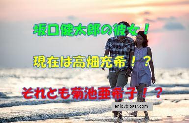 坂口健太郎の現在の彼女は高畑充希?菊池亜希子との関係は?
