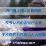 坂口健太郎の最新画像を高画質!タラレバの金髪姿が人気!
