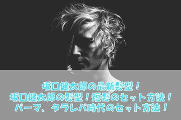 坂口健太郎の最新髪型!短髪・パーマのセット方法は?