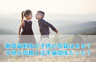 新田真剣佑の子供の写真はある?子供の母親とは不倫関係?