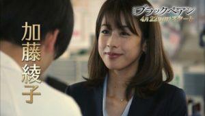 加藤綾子 演技 ブラックペアン