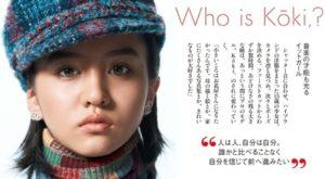 Koki モデルデビュー 綺麗