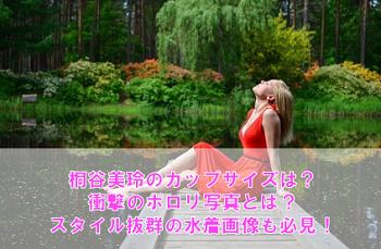 桐谷美玲のカップサイズは〇〇?ポロり写真とは?水着画像も必見!